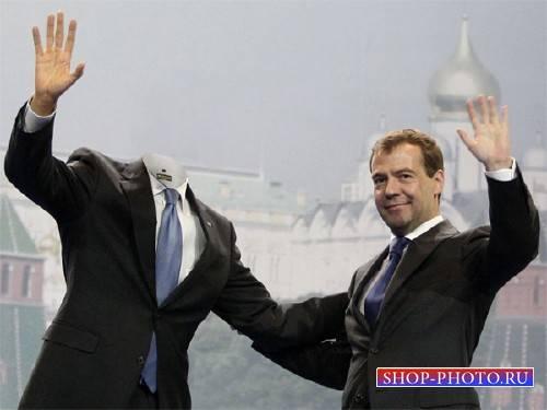 Шаблон для Photoshop - Деловая встреча с Медведевым