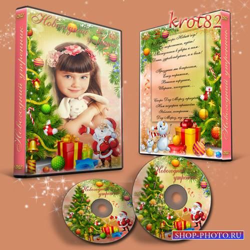 Обложка и задувка для DVD для новогоднего утренника  – Сегодня Новый год