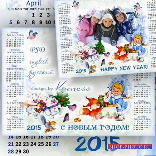 Календарь с фоторамкой на 2015 год - В лес приходит Новый Год