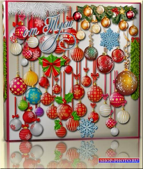 Новогодний клипарт – Елочный шарик вращается, Новый год приближается