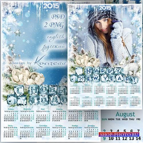 Календарь-рамка на 2015 год - Ледяная сказка