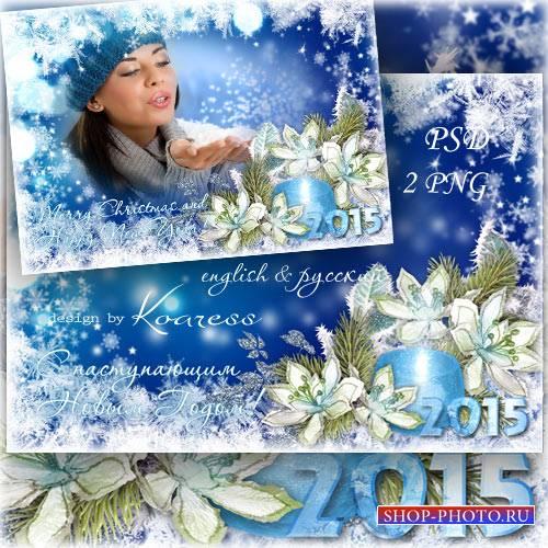 Новогодняя фоторамка-открытка - С наступающим Новым Годом