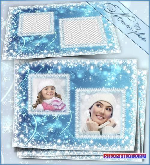 Зимняя рамка для фотошопа на две фотографии - Снежный день