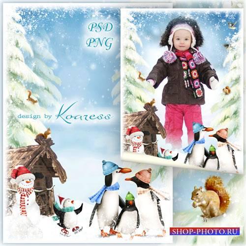 Зимняя детская рамка для фотошопа - Гости из Антарктики