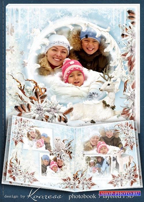Зимняя семейная фотокнига - Белая метель замела тропинки