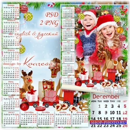 Календарь-рамка на 2015 год - Подарки под елкой