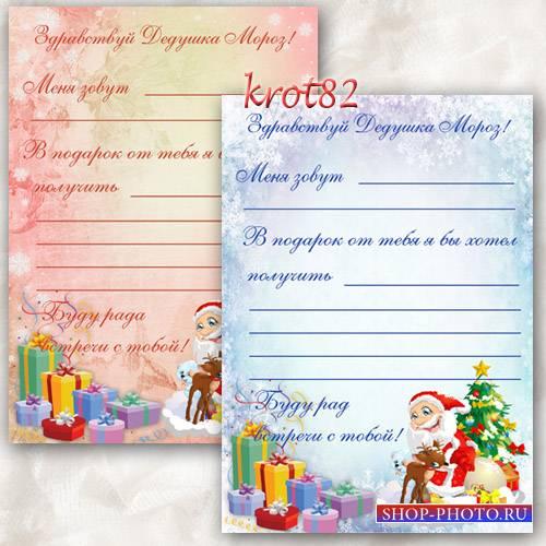 Шаблон новогоднего письма – Письмо Деду Морозу
