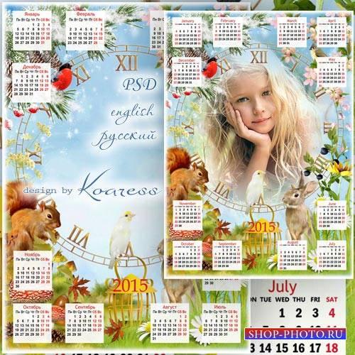 Детский настенный календарь-фоторамка на 2015 год - Времена года