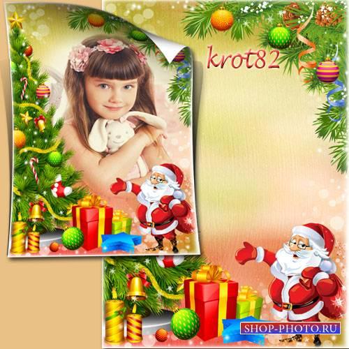 Шаблон новогодней рамки с Дедом Морозом для детского фота – Подарки у елки