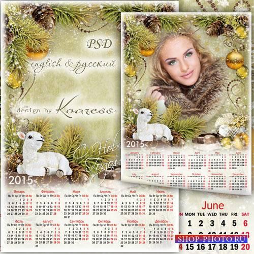 Новогодний праздничный календарь с рамкой для фото на 2015 год - Белый ягне ...