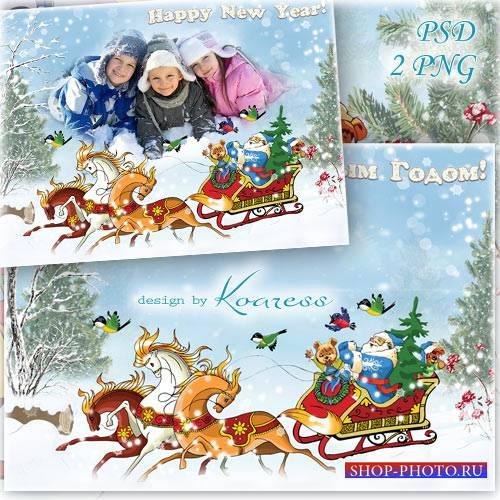 Новогодняя детская поздравительная рамка для фотошопа - На санях по лесу мч ...