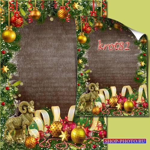 Шаблон новогодней рамки с символом 2015 года  – Золотой баран
