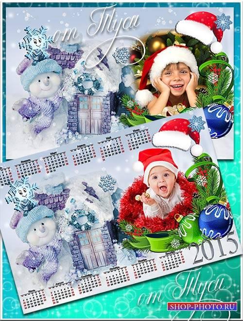 Рамка, календарь, коллаж для детей - Долгожданный Новый Год