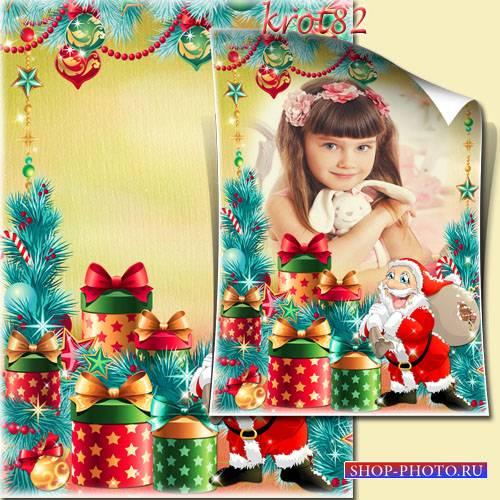 Фоторамка для детской новогодней фотографии – Дед Мороз пришел к нам в гост ...