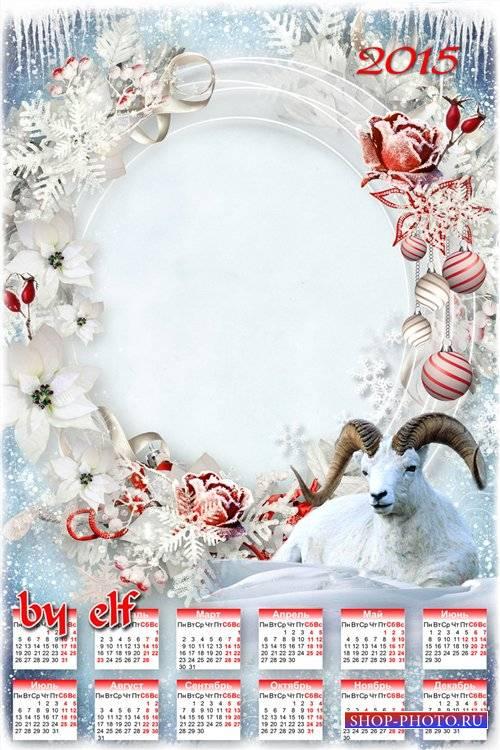 Календарь с рамкой на 2015 год - Новый год уж на пороге
