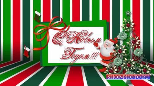 Новогодний проект для ProShow Producer - Счастливого Нового года