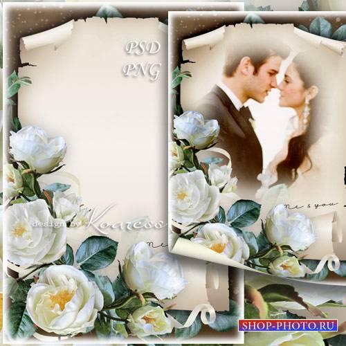 Романтическая рамка для фотошопа с белыми розами - Ты и я