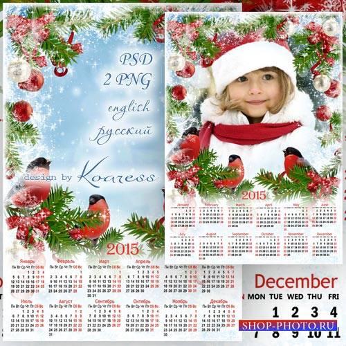 Детский зимний календарь-рамка на 2015 год - Ярче утренней зари прилетели с ...