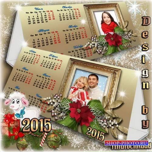 Настольный календарь для офиса и дома с рамкой для фото - 2015 год овечки