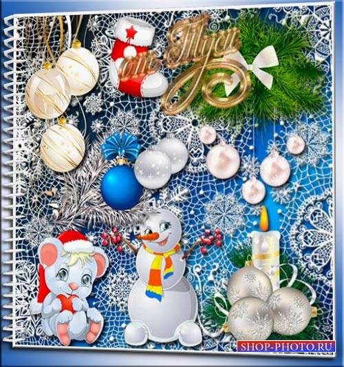 Клипарт - В новогоднем снежном блеске