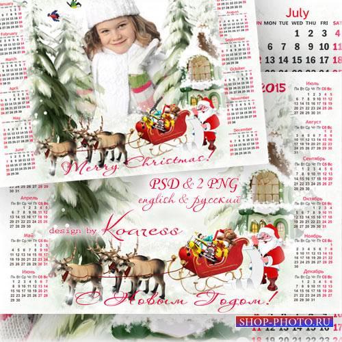 Календарь-рамка на 2015 год для фотошопа - Дед Мороз везет подарки