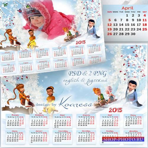 Календарь с рамкой для фото на 2015 год для фотошопа с феями из диснеевских ...