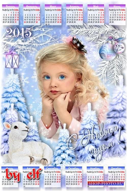 Календарь - рамка 2015  - Снег кружиться за окном, Новый год приходит в дом