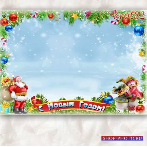 Шаблон новогодней рамки с Дедом Морозом для садика – Новогодний утренник