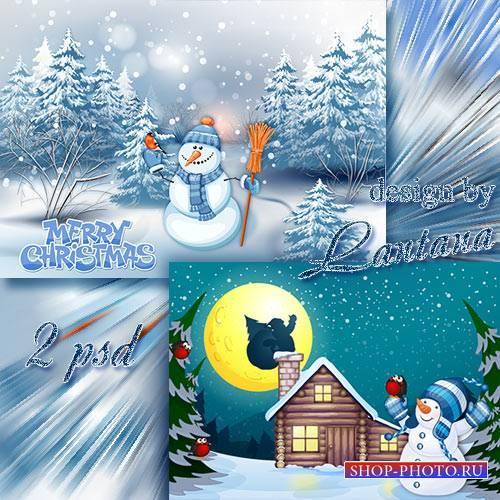 Многослойные фоны - Снеговик, морковный нос, вышел утром на мороз
