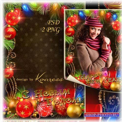 Поздравительная новогодняя рамка для фотошопа - Сияние зимних праздников