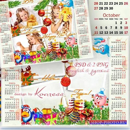 Календарь с фоторамкой на 2015 год с героями мультфильмов - Смешарики