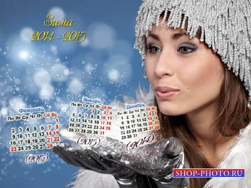 Календарь на 2015 год - Зима 2014-2015