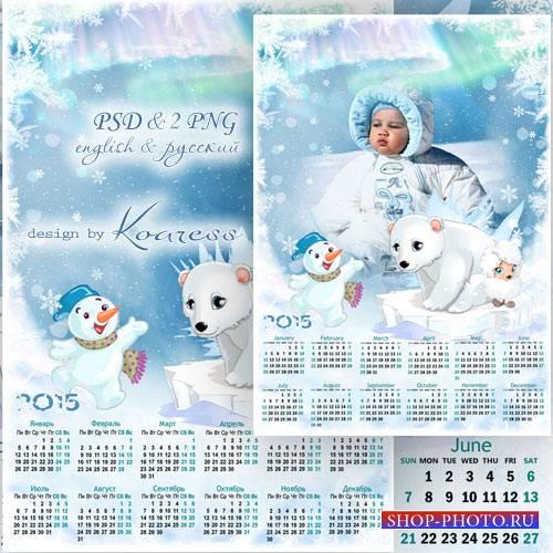 Детский календарь-фоторамка на 2015 год с овечкой, снеговиком и белым мишко ...