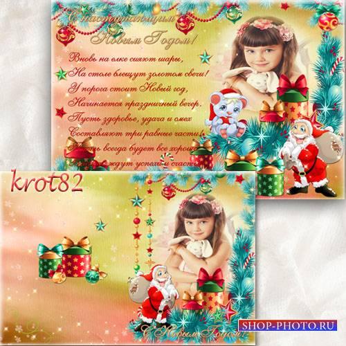Новогодняя двусторонняя открытка с вырезами для фото - С Новым годом