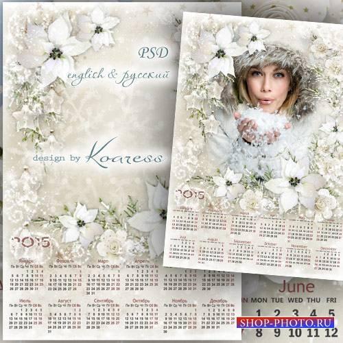 Романтический календарь с рамкой для фото на 2015 год - Серебристая зима