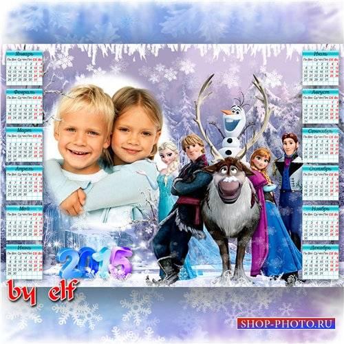 Календарь - рамка 2015 с героями м/ф Холодное сердце