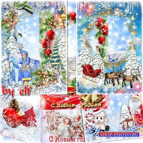 Сборник новогодних фоторамок - Под Новый год, как в сказке, полным-полно чу ...