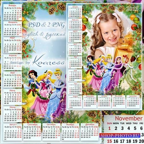 Детский календарь-рамка на 2015 год - Подружки-принцессы пришли к нам на пр ...
