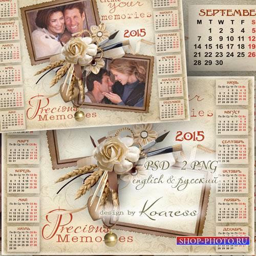 Романтический винтажный календарь с рамкой на 2015 год - Прекрасные моменты ...