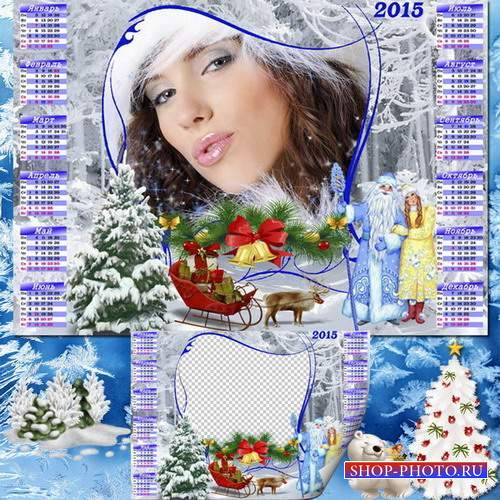 Горизонтальный календарь на 2015 год с вырезом для фото - Новогодняя радост ...