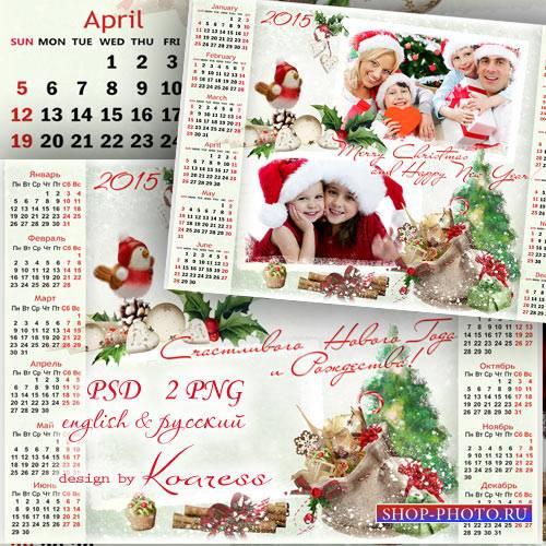 Праздничный календарь с фоторамкой на 2015 год - С Новым годом поздравляем  ...