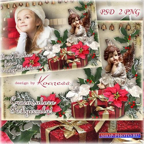 Рождественская праздничная открытка с рамкой для фото - Счастливого Рождест ...