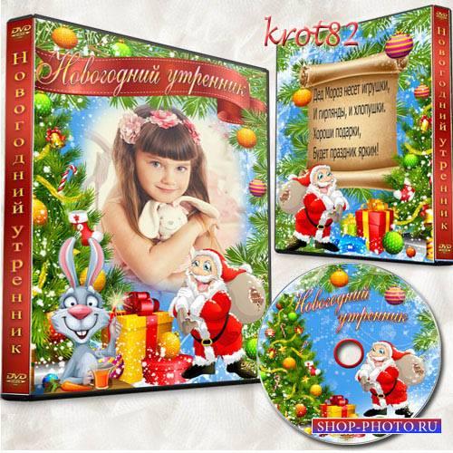 Новогодняя обложка и задувка для DVD для садика – Сегодня у нас новогодний  ...