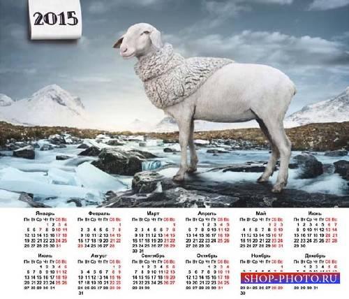 На 2015 год календарь - Веселая овечка