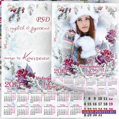 Романтический календарь-фоторамка на 2015 год - Незабываемая зима