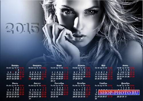 Красивый календарь - Зачаровывающий взгляд красавицы