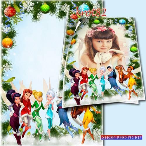 Зимняя фоторамка для девочек с феями – Чудесный Новый год
