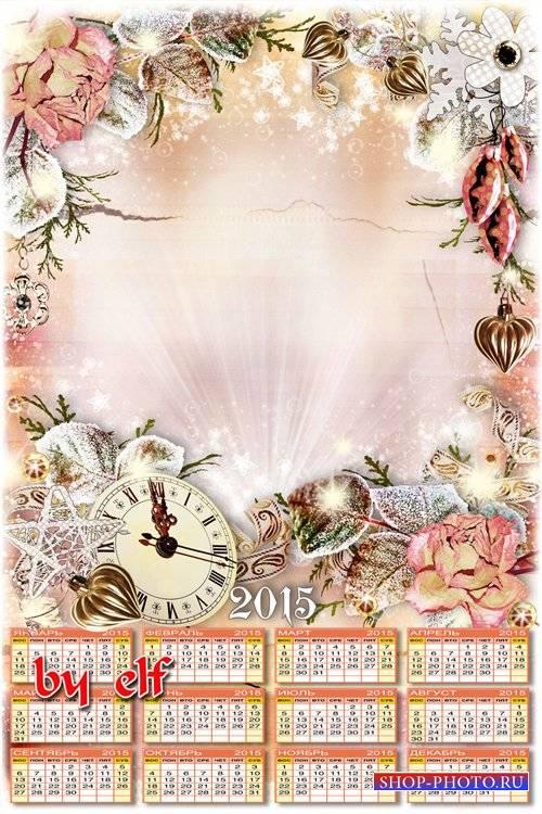 Календарь-фоторамка 2015 - Когда часы 12 бьют, сбываются мечты