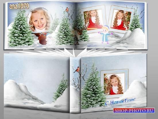 Детская фотокнига для фотошопа - Мы встречаем Новый год