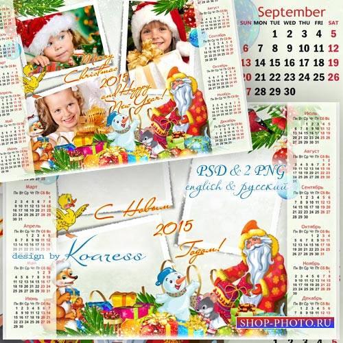 Праздничный детский календарь на 2015 год с рамкой для фотошопа - Всем чуде ...